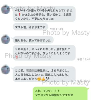 マグネシウム 口コミ 改善.png