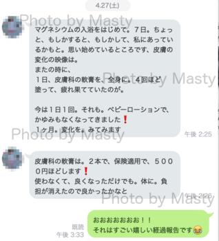 マグネシウム Mg ペレット 水素風呂 口コミ 2019.png